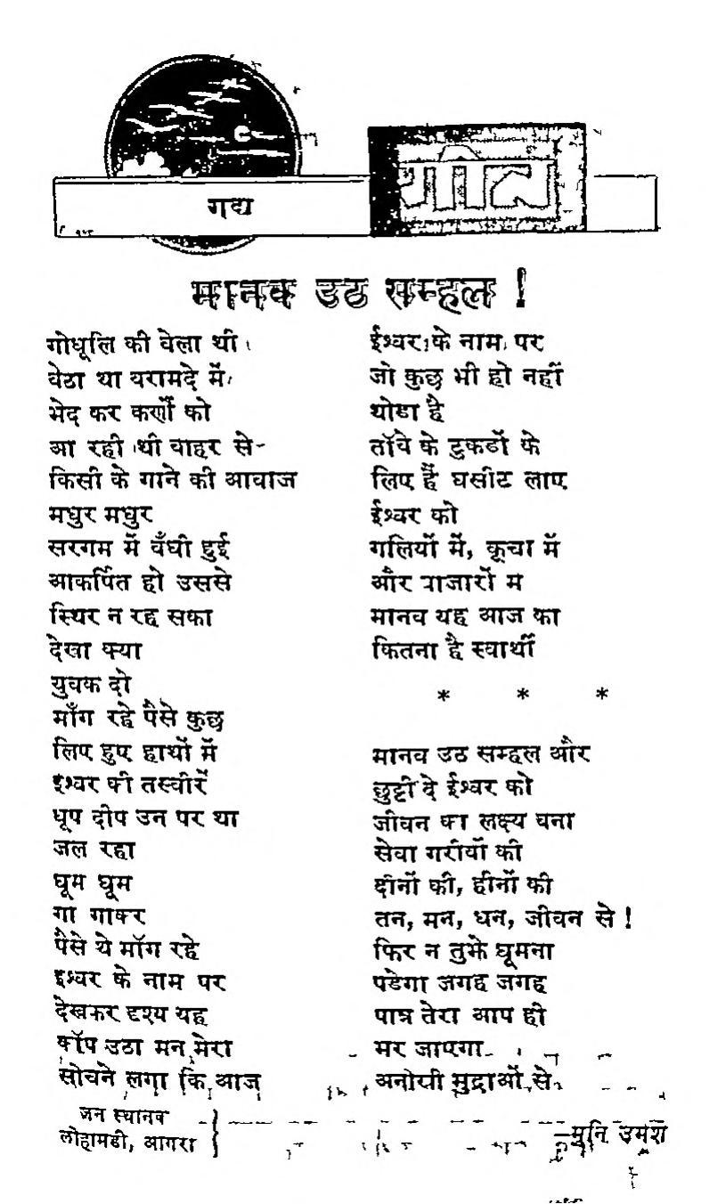 Book Image : संपादक जैन साहित्य - Sampadak Jain Sahitya