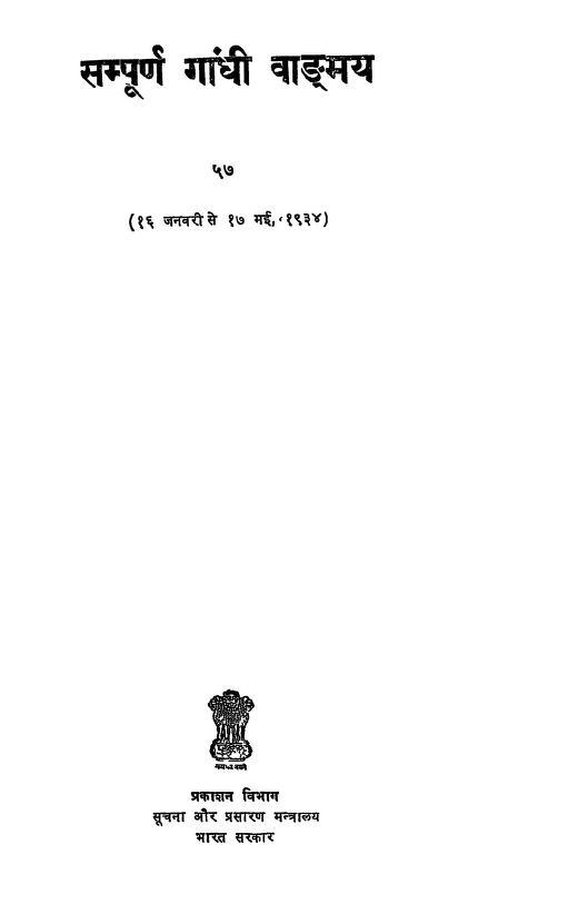 Book Image : सम्पूर्ण गांधी वाड्मय - Sampurn Gandhi Vaadmay