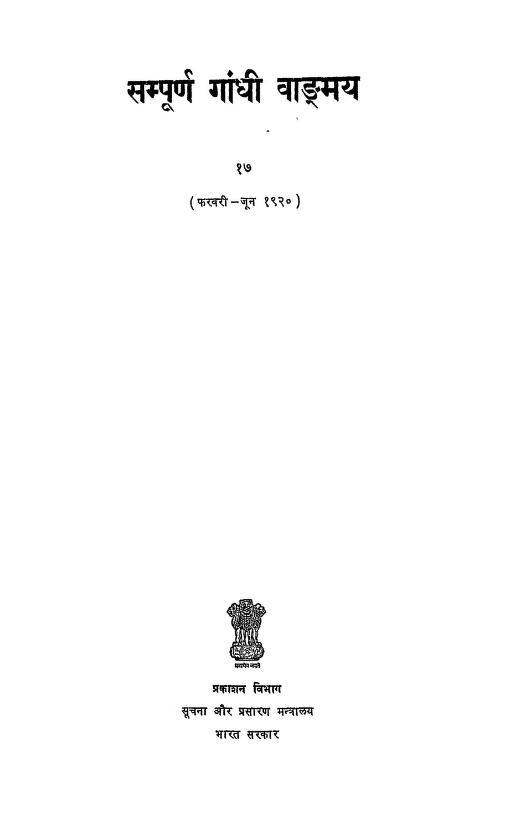 Book Image : सम्पूर्ण गाँधी वांग्मय (भाग 17) - Sampurna Gandhi Vaangmay, Vol-17