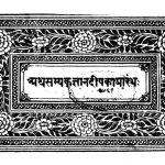 Samyakgyan Dipika(1946)dharm Das Ac.91 by अज्ञात - Unknown