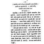 Sangram by सबलसिंह चौहान - Sabalsingh Chauhan