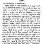 Sannatam Dharm Aur Hindu Sanskarti Ke Udhar Ke Yojna by अज्ञात - Unknown