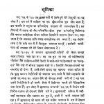 Sanskriti Aur Sahitya by श्री ज्योति प्रसाद निर्मल