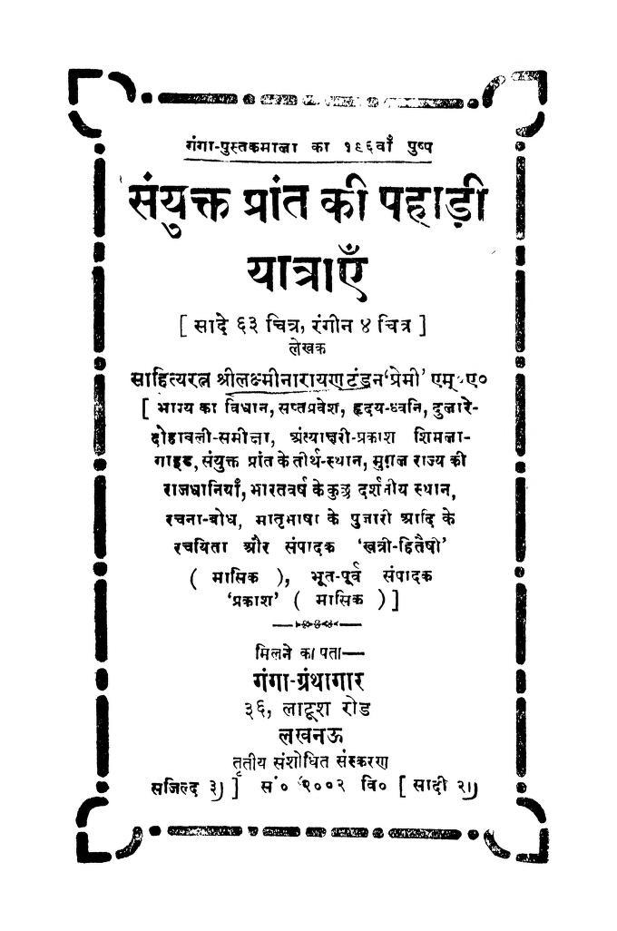 Book Image : संयुक्त प्रान्त की पहाड़ी यात्राएं  - sanyukt prant ki pahadi yatraen