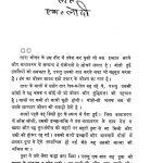 Sapnaa Ek Ladkii by ले ऍफ़ लोदी
