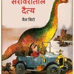 Sarovarteel Daitya by पुस्तक समूह - Pustak Samuh