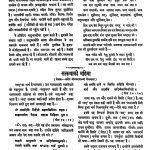 Satkatha-adanak by श्री जयदयालजी गोयन्दका - Shri Jaydayal Ji Goyandka