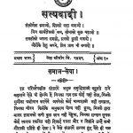 Satyavadi Samaj-seva by अज्ञात - Unknown