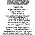 Setumahatmyakhand Bhasha by डॉ. दुर्गा प्रसाद - Dr. Durga Prasad