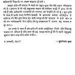 Shakuntla Natak by सुरेशचंद्र गुप्त -sureshchandra Gupt