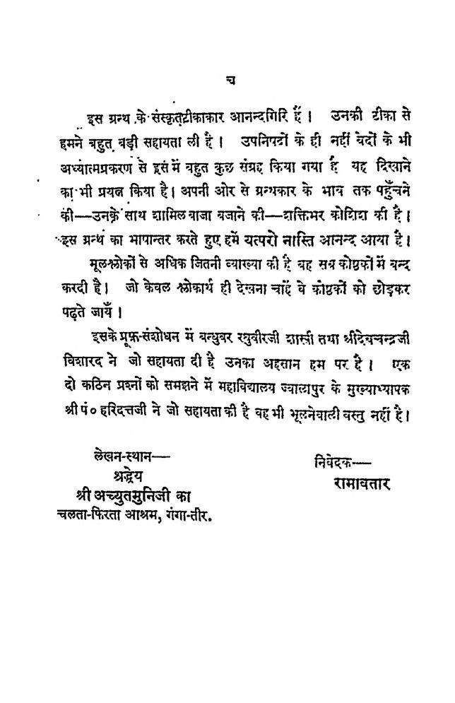 Book Image : शतश्लोकी - Shatshloki