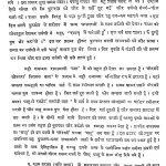 Shodh Patrika by श्री सूर्यकरण पारीक - shree suryakaran pareek