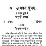 Shree Bhagavati Suttra Par Vyakhayan Part-iv by अज्ञात - Unknown