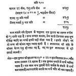 Shree Jain Siddhant Bol Sangrah Dusre Bhaag Par Prapt Sammtiyan by अगरचन्द भैरोदान सेठिया - Agarchand Bhairodan Sethiya