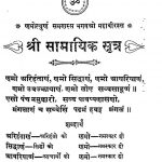 shree Samayika Sutra by अज्ञात - Unknown