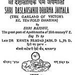 shri Daslaksani jaimala by अज्ञात - Unknown