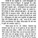 Shri Jawahar Kienawali (kiran 17 Pandav Charitar Bhag-1) by अज्ञात - Unknown