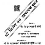 Shri Jitendra Puch Kalyanak Pujan(2477) by श्री सेठ सुजानमलजी सोनी
