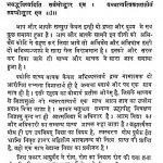Shri Mandukyo Upnishad by अज्ञात - Unknown