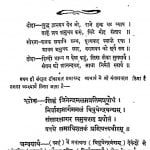 Shri Samadhi Shatak Tika by अज्ञात - Unknown