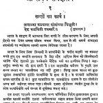 Shri Samarth Ramdas by अज्ञात - Unknown