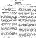 Shri ShivmahaPuran by अज्ञात - Unknown