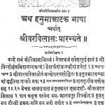 Shri Vervilas-hanummanatak Bhasha by अज्ञात - Unknown