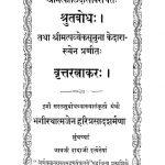 Shriimatkaalidaasvirachitashrutabodh by अज्ञात - Unknown