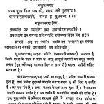 ShriPurusharthsiddhyaupaya (Mokshmarg) by अज्ञात - Unknown