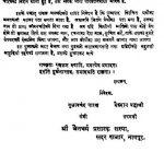 Shrisatyabodh by गुलाबचंद पारख -gulabchand parakh