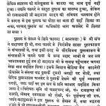 Shristhivad Aur Ishwar by अज्ञात - Unknown