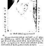 Sindh Ki Triveni (sami, Shah, Sachal) by अज्ञात - Unknown