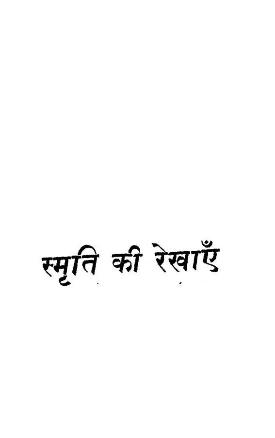 Book Image : स्मृति की रेखायें - Smriti Ki Rekhayen