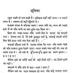 Soch Vichar by गोपीनाथ सेठ - Gopinath Seth