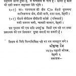 Songarh Siddhant by श्री कृष्णा जैन - shree krishna jen