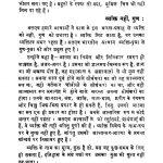 Sri Amar Bharti by मुनेसिराम मनोहरलाल -munesiram manoharlal