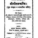 Sri Goutam Charitra Ac 924 by मूलचन्द किसनदास कापड़िया - Moolchand Kisandas Kapadiya