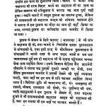 Sristivad Aur Ishvar by अज्ञात - Unknown