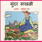 Sundar Saakhli by अश्विनी बर्वे - Ashwini Barveपुस्तक समूह - Pustak Samuh