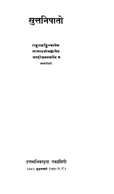 Book Image : सुत्तनिपातो - Suttnipato