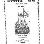 Sutradhar Mandan Virchit Prasad by भगवानदास जैन - Bhagwandas Jain