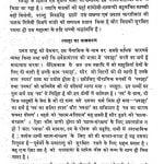 Swaha  by सुरजनदास स्वामी - Surjandas Swami
