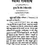 swami raam teerth by स्वामी रामतीर्थ - Swami Ramtirth