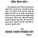 swami ramteerth part 23 by मंत्री - Mantri