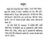 takar  by सत्यव्रतसिंह - Satyavratsingh