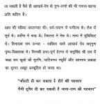 Tatav Basant by आचार्य श्री नानेश - Acharya Shri Nanesh