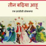 Teen Badhiya Aadoo by दीपक थानवी - Deepak Thanviपुस्तक समूह - Pustak Samuh