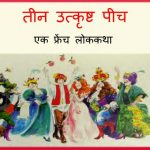 Teen Utkrishta Peach by पुस्तक समूह - Pustak Samuhसुशील जोशी - SUSHEEL JOSHI