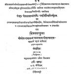 The Shantakuti Vedic Series Volume-xii by अज्ञात - Unknown