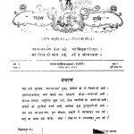 Tiyag Bhumi (1995) Vol 1 Year 2 Ac 2461 by अज्ञात - Unknown